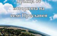 За празника на Преславен излезе нова книга, продава се за благотворителна кауза