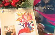 "Навръх Коледа: Фондация ""Постижения"" представя уникален алманах"