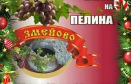 Змейово обяви онлайн конкурс за вино и пелин