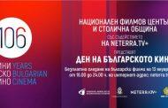 13 януари е Денят на българското кино, безплатно гледаме филми онлайн