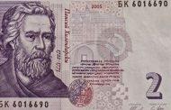 БНБ изважда от обращение банкнотите от 2 лева, емисии 1999 г. и 2005 г.