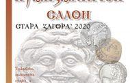 Горгоната Медуза е емблемата на нумизматичния салон в Стара Загора