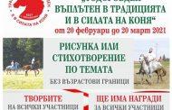 Конкурс за Тодоровден обявяват в старозагорското село Михайлово