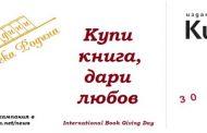 """Голямо българско издателство обяви дарителска кампания за библиотека """"Родина"""""""