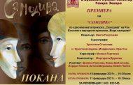 """""""Самодива"""" е новата премиера за възрастни на Старозагорския куклен театър"""
