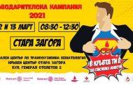 """Ротаракт клуб Стара Загора организира """"В кръвта ти е да спасяваш животи!"""""""
