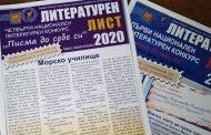 """Литературен конкурс """"Писма до себе си"""" организират в Стара Загора"""