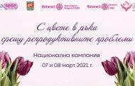 В Стара Загора организират кампания с цвете в ръка срещу репродуктивните проблеми