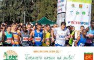 """На 11 април се провежда """"Маратон Стара Загора"""""""