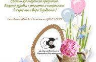 Екипът на ЦИЕС пожелава Светли Великденски празници!