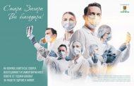 В Световния ден на здравето благодарим на старозагорските медици с фотоизложба