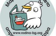 """Библиотека """"Родина"""" кани на празник за Световния ден на книгата"""