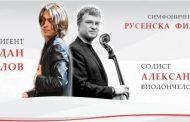 Йордан Камджалов с концерт в Стара Загора