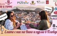 """""""Вино и гурме"""" събира ценители за седми път в Стария град Пловдив"""