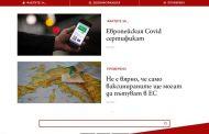Платформа за проверка на фактите стартира и в България