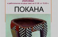 Празнична работилничка за деца на 1 юни в Стара Загора