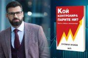 """Кузман Илиев представя """"Кой контролира парите ни?"""" в Стара Загора"""