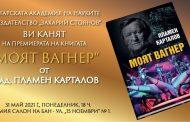 """Представят книгата на акад. Пламен Карталов """"Моят Вагнер"""""""
