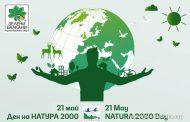 Отбелязват Деня на Натура 2000 в центъра на Стара Загора с атрактивна програма