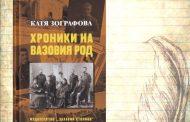 Катя Зографова и внук на д-р Вазов представят книга за Вазовия род