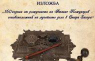 С изложба почитат годишнина от рождението на Атанас Кожухаров