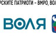 """С името """"БЪЛГАРСКИТЕ ПАТРИОТИ"""" ВМРО, ВОЛЯ и НФСБ тръгват обединени към изборите на 11 юли"""