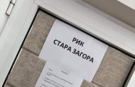 ЦИК назначи РИК-Стара Загора, от днес комисията встъпва в правомощия