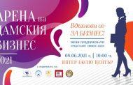 """Успешни жени предприемачи представят идеи на """"Арена на дамския бизнес"""""""