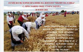 """За осми път в Преславен празнуват """"Пътят на хляба"""""""