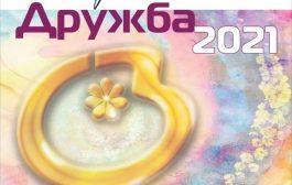 """Откриват изложба с картини на участниците в пленер """"Дружба"""""""