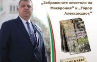 Красимир Каракачанов представя две свои книги в Стара Загора
