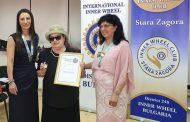 За 20-ия си рожден ден Инър Уийл клуб Стара Загора награди Мария Жекова