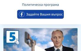 Кандидатите за народни представители от ГЕРБ – Стара Загора отново отговарят онлайн на въпроси