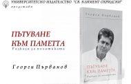 """Георги Първанов представя книгата си """"Пътуване към паметта"""" в Стара Загора"""