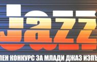 Трети национален конкурс за млади джаз изпълнители тази събота в Стара Загора