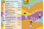 Безплатни летни занимания за деца организират в Стара Загора