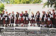 Старозагорски фолклористи завоюваха две награди на Националния Петропавловски събор