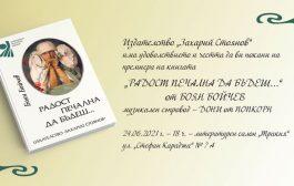 """Премиера на """"Радост печална да бъдеш"""" от Боян Бойчев"""