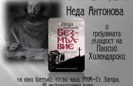 Писателката Неда Антонова гостува в Стара Загора с книга за Паисий