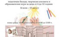 Музеят в Стара Загора организира летни занимания за деца от 6 до 12 години