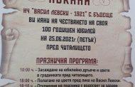 Читалището в старозагорскто село Бъдеще чества 100-годишен юбилей