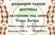"""Близо 350 деца ще вземат участие във фолклорния фестивал """"С настроение под липите"""""""