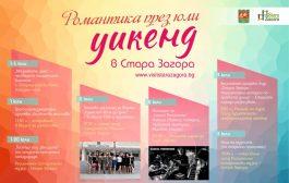 Пъстри инициативи и романтично настроение в Стара Загора през юли