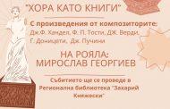 """Концерт """"Хора като книги"""" организират в Стара Загора"""