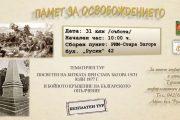 Безплатен градски тур разказва за героите в боевете за освобождението на Стара Загора