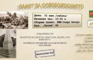 """Безплатен тематичен градски тур """"Памет за Освобождението"""" с поклон пред героите"""