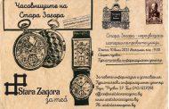 Безплатен тур този уикенд:  Часовниците на Стара Загора връщат времето 100 години назад
