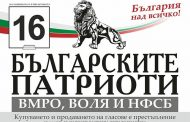 """""""Българските патриоти"""" закриват кампанията си на връх Шипка"""
