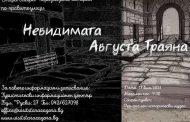 """За """"Невидимата Августа Траяна"""" разказва поредният безплатен градски тур"""