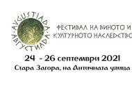 """Обявиха условията за участие и програмата на """"Августиада"""" за 2021 г."""